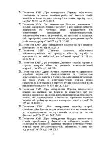 ДКО_A5_NEW_Страница_72