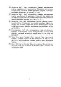 ДКО_A5_NEW_Страница_73