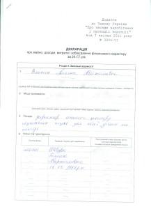 декларація Власюк