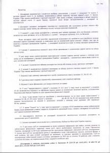 декларація Мельник Н. В. 009