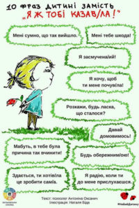 10 фраз замість Я Ж ТОБІ КАЗАВ