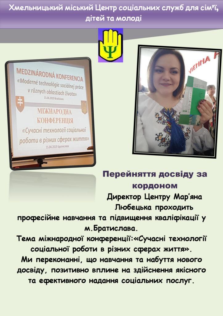 закордон
