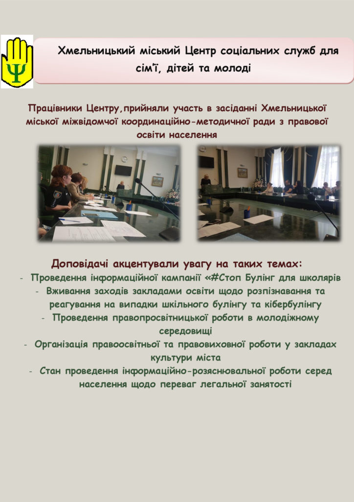 Замітка-про-засідання-docx