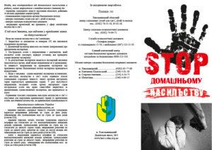 буклет насильство 2018_2-01
