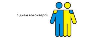 день-волонтера (1)