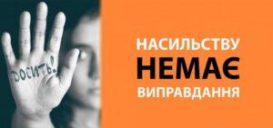 насильство_стоп (6)